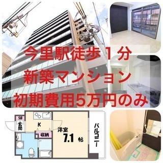 ⭐️新築初期5万円のみ⭐️