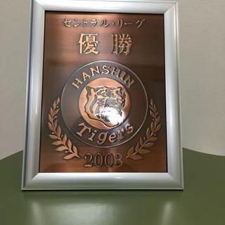 阪神タイガース 2003年優勝記念プレート(額縁付き)