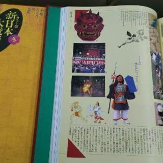 新日本大歳時記カラー版(冬)