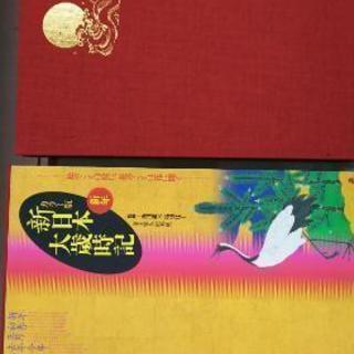 新日本大歳時記カラー版(新年)