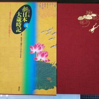 新日本大歳時記カラー版(夏)