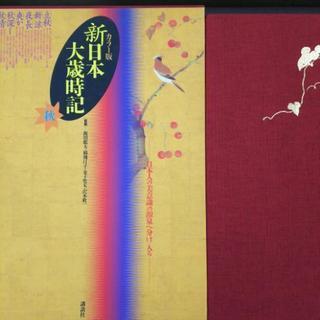 新日本大歳時記カラー版(秋)
