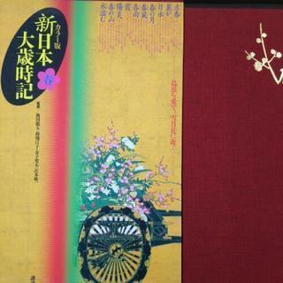 新日本大歳時記カラー版(春)
