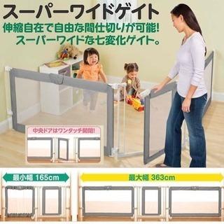 日本育児★スーパーワイドゲイト★ベビーゲート