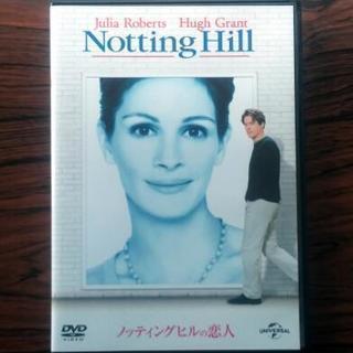 ⭐ノッティングヒルの恋人⭐ [DVD]
