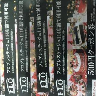 FLO500円割引券(~12月10日まで使用可能)