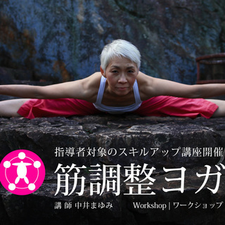 【6/21】筋調整ヨガ:指導者対象のスキルアップ講座