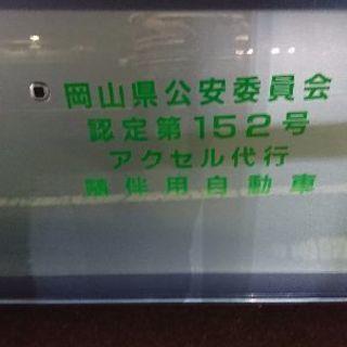 倉敷市の安全・安心・安い代行なら、09075067008へどうぞ。