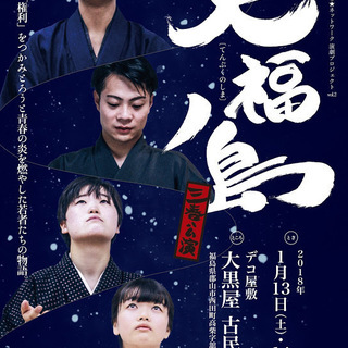 「天福ノ島(てんぷくのしま)」三春公演