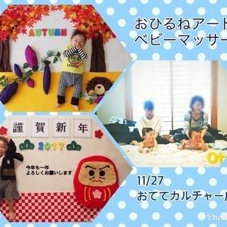 募集中【成田】11/27おひるねアート×ベビーマッサージ コラボイベント