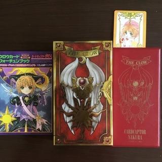 【値下げ!!!】クロウカード+占いマニュアル本+原画展特典カ...