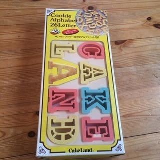 クッキー抜き型アルファベット26