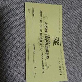 スタジオアリス出産御祝い券(生後5ヶ月まで利用可)