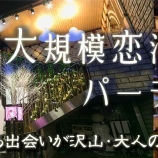 11月23日(11/23)  【福岡】【MAX50名で大規模ナイト...