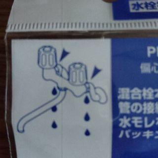 画像の絵のような蛇口水漏れを止めるパッキン 新品 未使用