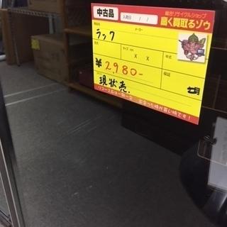 ラック 直接引取 高く買取るゾウ八幡東店