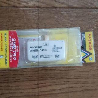 テレビアンテナ端子2分配器 壁付用に 2