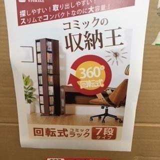 〔高く買取るゾウ八幡東店 直接取引〕回転式ラック 未使用