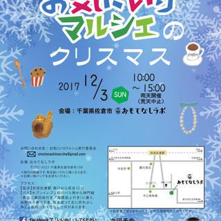 【12/3(日)】パンとスィーツとハンドメイド雑貨・第15回お気に...