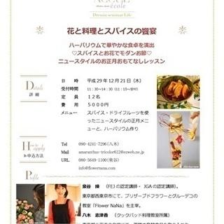 花と料理とスパイスの饗宴