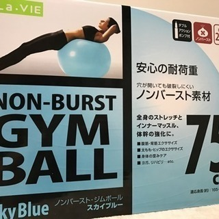 La•VIE バランスボール75cm