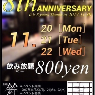 《11/20(月)21(火)22(水)》60分飲み放題800円を実...