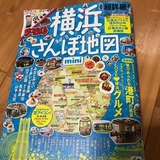 まっぷる横浜さんぽ地図ミニ