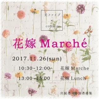 加古川でウェディングイベント開催!