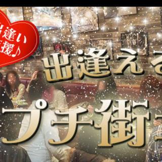 11月25日(11/25)  【男性は公務員or高身長】でオトナ...