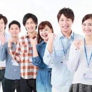 ☆関西 イベントスタッフ募集 学生や未経験歓迎☆