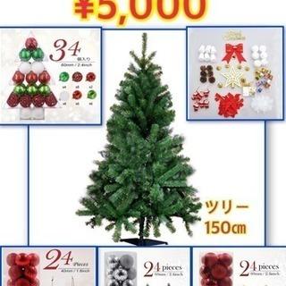 新品!激安!クリスマスツリー&オーナメント106個セット