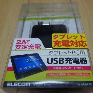 USB充電器 2.0A タブレット