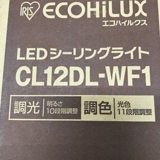 新品未開封 LED シーリングライト