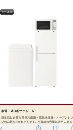 T6332◇超美品◇お買い得◇2013年◇無印良品家電セット◇冷蔵庫/AMJ-14C◇洗濯機/AQW-MJ45◇オーブン/MOR-MJ16A