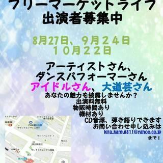 寒川 許可の取れている路上ライブ1月2月3月募集