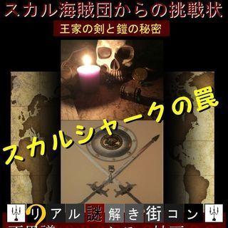 【リアル謎解き街コン】不思議のレストラン神戸vol.15【スカル海...