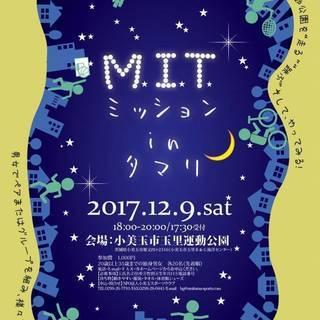 MIT ~ミッション in 玉里~