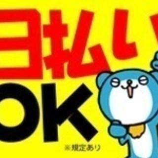 【即入寮OK】時給1450円~ 土日お休みのお仕事♪