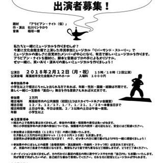市民参加ミュージカル at尾張旭 メンバー募集