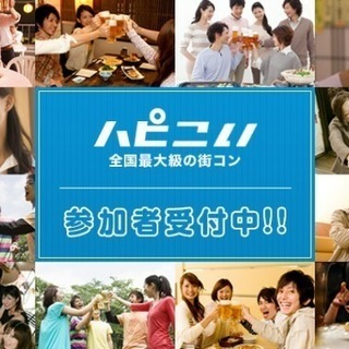 【11月18日(土)19:00~22:00】ハピこい☆盛岡コン~1...