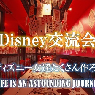 ♡Roa Disney♡ディズニー交流会 魔法の国アリス LINE...