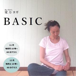 ~愛力ヨガ教室の基礎クラス~愛力BASIC
