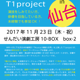 【11/23開催】T1project 演技ワークショップin仙台