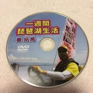 DVD☆一週間琵琶湖生活☆秦拓馬