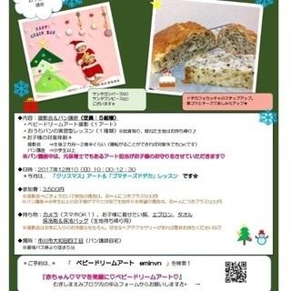 【市川市】12/10(日)おうちパン講座×ベビードリームアート撮影会