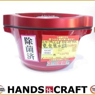 【引取限定】シャープ ヘルシオ 電気無水鍋 KN-HT99A【小倉...
