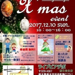 ライブピアデポ クリスマスイベントのお知らせ
