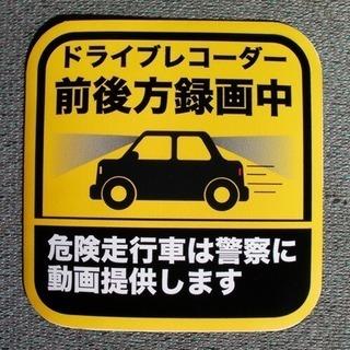 あおり運転防止ステッカー(007)