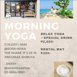 【朝カフェヨガ】日曜の朝をリラックスヨガ+淹れたてコーヒーではじめ...