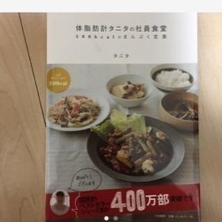 タニタの料理本